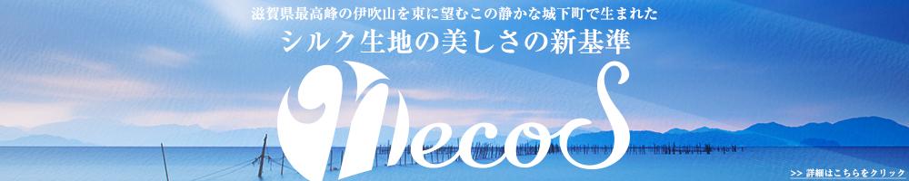 滋賀県最高峰の伊吹山を東に臨むこの静かな城下町で生まれたシルク生地の美しさの新基準 necos 詳細はこちらをクリック
